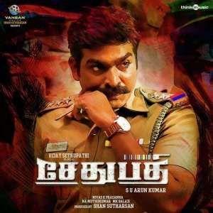 Sethupathi 2016 Tami Free Mp3 Songs Download Full Movies Online Free Tamil Movies Online Movies Online