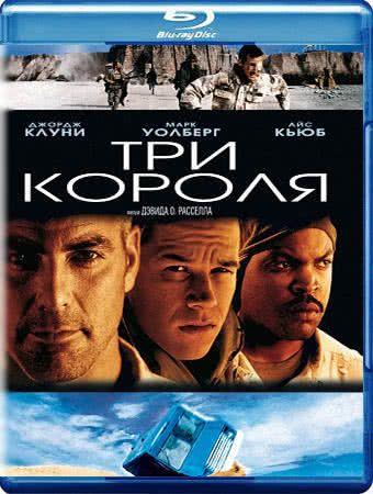 Tri Korolya 1999 Skachat Film Besplatno Three Kings Free Movies Online Movies