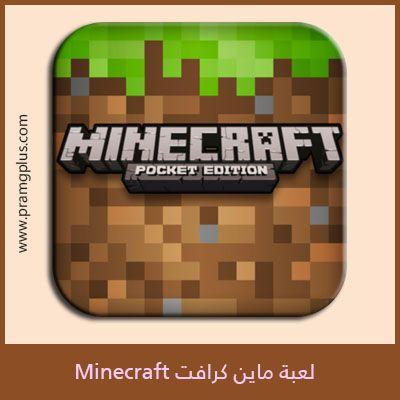 تنزيل لعبة ماين كرافت Minecraft 2020 اخر اصدار مجانا برابط مباشر Minecraft