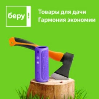 Tovary Dlya Dachi Doma Avtomobilya I T D Beri Igrushki Lajfhaki