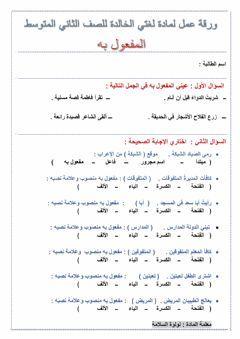 المفعول به Language Arabic Grade Level ثاني متوسط School Subject لغتي Main Content الوظيفة النحوية Other Contents المفعول In 2021 Workbook Your Teacher My Teacher