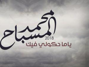 كلمات أغنية ياما حكولي فيك محمد المسباح موقع كلمات Arabic Calligraphy Calligraphy