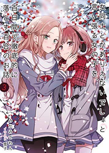 ダウンロード pdf 女同士とかありえないでしょと言い張る女の子を 百日間で徹底的に落とす百合のお話3 みかみてれん文庫 無料 みかみてれん ダウンロード pdf オンライ ン anime