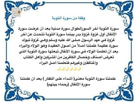 Pin By Iman Yousef On سورة التوبة