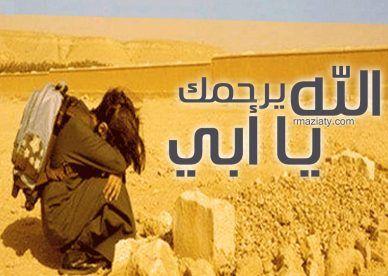 صور عزاء في موت صور رمزيات حالات خلفيات عرض واتس اب انستقرام فيس بوك رمزياتي Hijabi Girl