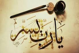 نتيجة بحث الصور عن الخط العربي Hair Accessories Bobby Pins Arabic Calligraphy