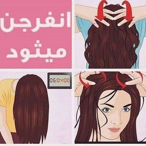 اقوى طريقة لإطالة الشعر ماهي طريقة الانفرجن ميثود تقنية الشعر المقلوب وماأهميتها للشعر انا بسميها من وجهة نظري تقنية السجود لذ Movie Posters Poster Movies