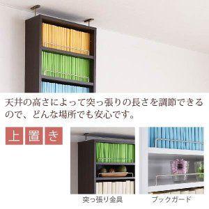 本棚 薄型 大容量 天井 つっぱり 幅 41 5 奥行 16 55 高さ238 253