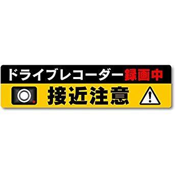 煽り防止 ドラレコステッカー 耐水マグネットl ドライブレコーダー録画中 接近注意 黒 黄 24 6cm Lサイズ 録画 ステッカー ニュースキャスター
