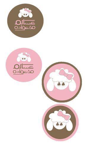 ثيم للعيد Diy Eid Cards Eid Crafts Eid Stickers