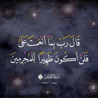 صور قران 2021 خلفيات ادعية وايات سور قرأنية مكتوبة Quran Quotes Verses Quran Quotes Islamic Quotes Quran