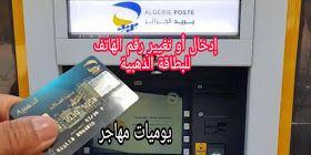 كيفية إدخال أو تغيير رقم الهاتف للبطاقة الذهبية لبريد الجزائر 2021 Telephone