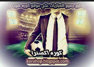 مباريات اليوم جوال بث مباشر كورة اكسترا Kora Extra Bein Sports Bt Sport Sports