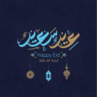 صور العيد 2020 صور جميلة عن العيد الأضحى والفطر Happy Eid Decor Home Decor Decals