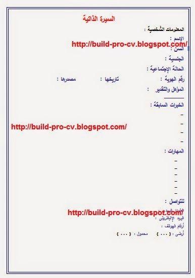 نموذج السيرة الذاتية جاهز بالعربي Cv Template Word Resume Examples Cv Examples