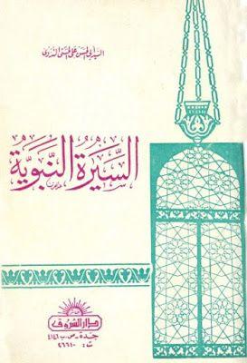 السيرة النبوية أبو الحسن الندوي دار الشروق Pdf Blog Posts Books Blog