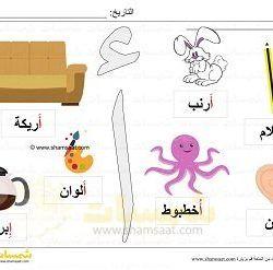 اطلعوا على جميع ملفات حرف الالف من هنا سوف يفيدكم الاطلاع على ملفات مرحلة التهئية للكتابة ونشاطات الته Arabic Worksheets Learning Arabic Learn Arabic Language