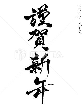 筆文字 謹賀新年 行書92020 年賀状 文字筆文字習字 お手本