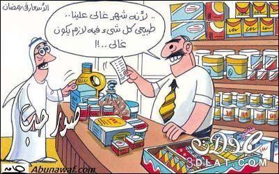 كاريكاتير رمضان 2018 مضحكة الصوم 1439 3dlat Net 04 15 88b3 Comic Books Book Cover Comic Book Cover