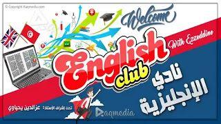 English Speaking School Club Bir Lahmar With Ezzeddine School Clubs School Club