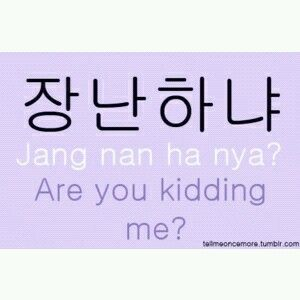 Find images and videos about korean, phrases and language on We Heart It - the app to get lost in what you love. Korean Slang, Korean Phrases, Korean Quotes, Korean Words Learning, Korean Language Learning, Spanish Language, French Language, Learning Spanish, Italian Language