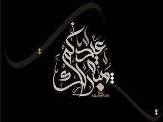 صور عيد الاضحى 2020 اجمل الصور لعيد الاضحى المبارك Eid Ul Adha Tribal Tattoos Eid Al Adha