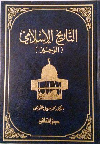 التاريخ الإسلامي الوجيز Books Book Cover Novels