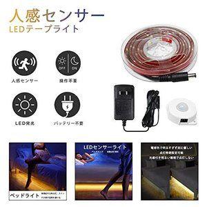 Brtlx 人感センサーライト Ledテープライト 150cm 12v 防水 電球色
