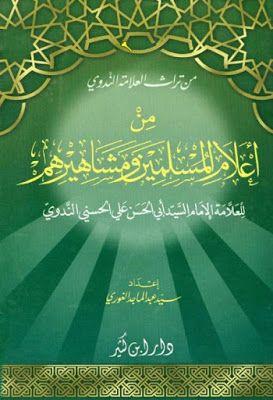 من أعلام المسلمين ومشاهيرهم للندوى تحقيق الغوري Pdf Internet Archive Texts Books