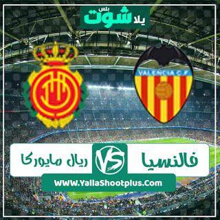 مباراة روما وريال مدريد بث مباشر