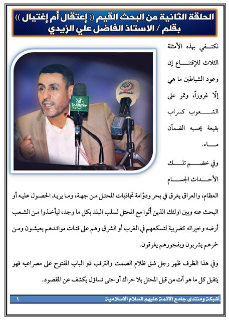 الحلقة الثانية من البحث القيم إعتقال أم إغتيال بقلم الاستاذ الفاضل علي الزيدي Blog Posts Post Blog