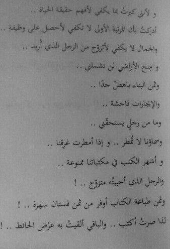 و ما من رجل يستحقني Funny Arabic Quotes Arabic Love Quotes Lyric Quotes