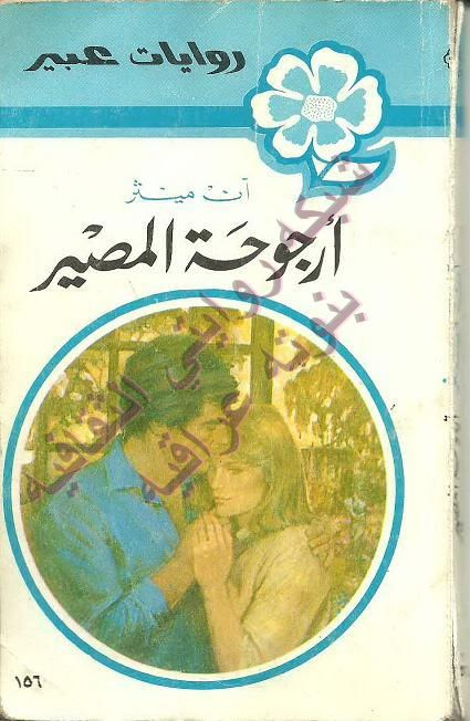 Pin By Nawar Alarab On روايات Pdf Books Reading Pdf Books Wattpad Books