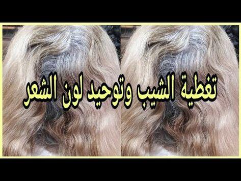 طريقة تغطية الشيب وتوحيد لون الشعر في المنزل كل الميلونج لي تستعملوه والاسرار في هاد الفيديو Youtube Poster Lockscreen Art