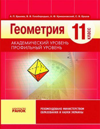 русский язык гдз 4 класс сильнова
