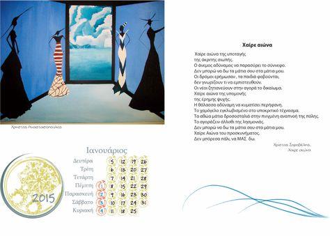 καλλιτεχνικό ημερολόγιο 2015: 1 - 4 Ιανουαρίου | τοβιβλίο.net