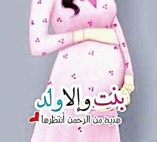صور حوامل بنت او ولد هدية من الرحمن Pregnant Women Women Pregnant