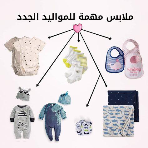 ملابس مهمة للمواليد الجدد أم أمومة أمي طفولة طفلي تعليم ماما ابني حب تربية مونتسوري حامل حوامل معلم Baby Health Baby First Foods Baby Education