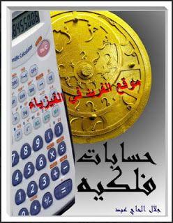 تحميل كتاب حسابات فلكية Pdf د جلال الحاج عبد Pdf Books Download Free Ebooks Download Pdf Books