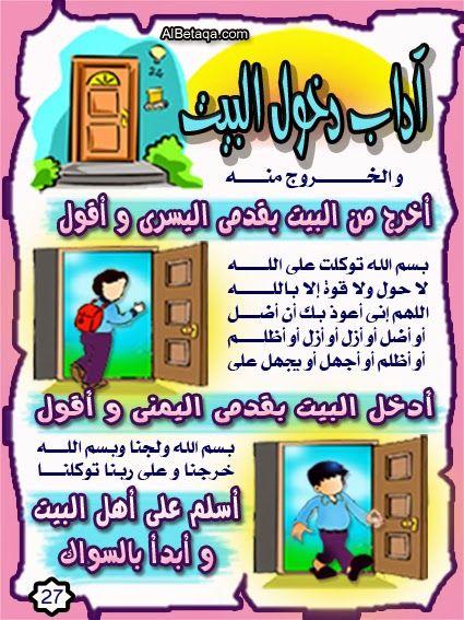 روضة العلم للاطفال تعليم الاطفال يعض اداب الاسلام Islamic Kids Activities Preschool Learning Activities Muslim Kids Activities
