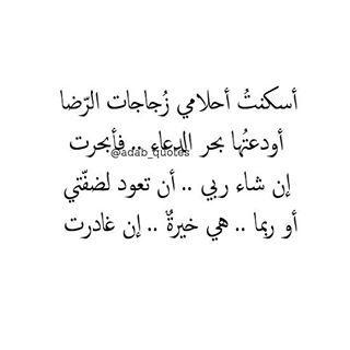 كل كسر يا إلهي ي لق ى في نجواك جبر ا اقتباس فصحى Arabic Calligraphy Calligraphy Arabic