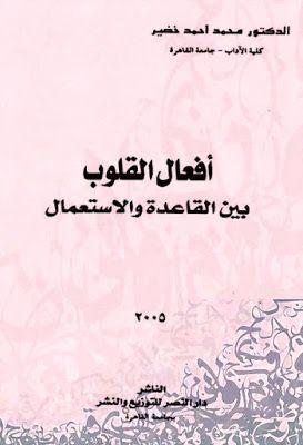 أفعال القلوب بين القاعدة والاستعمال Pdf Book Lovers Books Language
