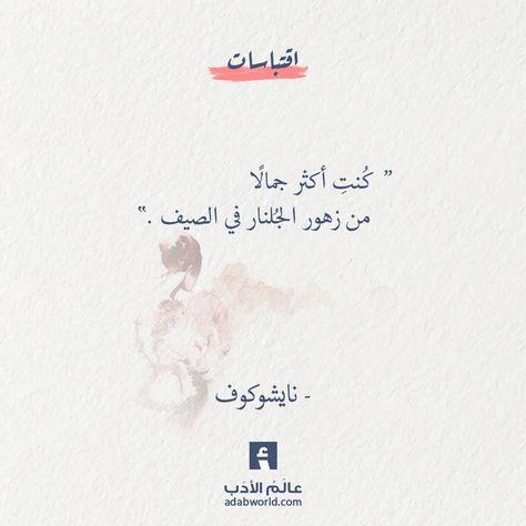 زهور الج لنار في الصيف نايشوكوف عالم الأدب Words Quotes Mixed Feelings Quotes Book Quotes