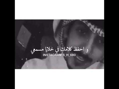 الشاعر شريان الديحاني ودي اضم Youtube Love Quotes Wallpaper Queen Quotes Instagram Editing