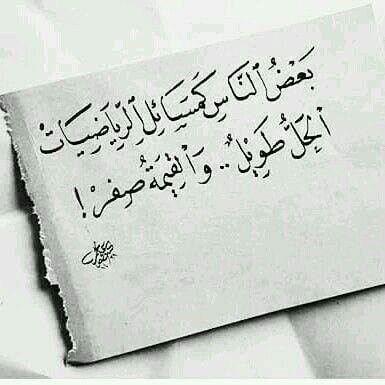 بعض الناس كمسائل الرياضيات الحل طويل والقيمة صفر Arabic Quotes Quotes Sayings