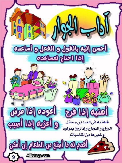 أذكار وأدعية مصورة للأطفال منتديات الاخت المسلمة Islamic Kids Activities Arabic Alphabet For Kids Preschool Learning Activities