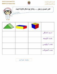 الاشكال ثلاثية الابعاد Language Arabic Grade Level رابع School Subject رياضيات Main Content المجسمات Othe Worksheets For Grade 3 Online Workouts Worksheets