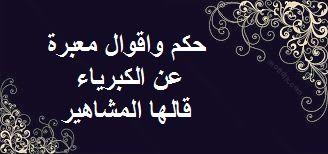 اقوال عن الكبرياء حكم واقوال معبرة عن الكبرياء قالها المشاهير موقع مفيد لك Arabic Calligraphy Notes