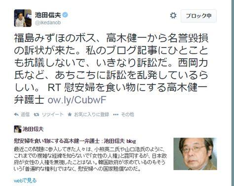 池田 信夫 twitter