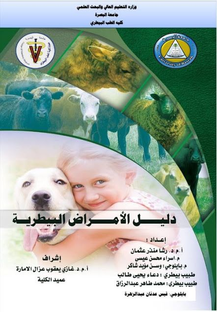 دليل الأمراض البيطريه كليه الطب البيطري جامعه البصره In 2020 Veterinary Medicine Books Ebook